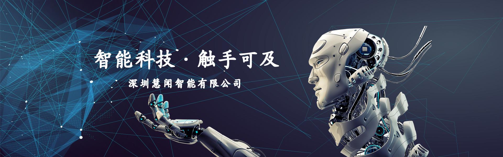 机器人开发